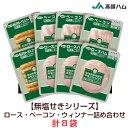 【JA高崎ハム】冷蔵 無塩せきロース・ベーコン・ウィンナー詰...