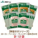 JA高崎ハム 無塩せきロース・ベーコン・ウィンナー詰め合わせ TKS-500 冷蔵 計12