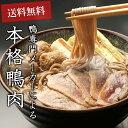 【大阪 ボンカナール】 冷凍 産地直送 鴨なんばセット