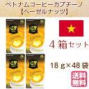 G7 インスタントコーヒー カプチーノ ヘーゼルナッツフレーバー (4個セット) 【TRUNG NGUYEN(チュングエン)】 アズマ 送料無料 ベトナムコーヒー スティックタイプ【売れ筋】