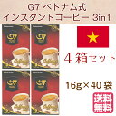 G7 ベトナム式インスタントコーヒー 3in1 4箱 40袋...