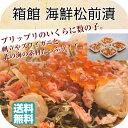 中水食品工業 箱館 海鮮松前漬 150g×4パック 送料無料...