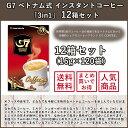 G7 ベトナム式インスタントコーヒー 3in1 12箱 120袋 TRUNG NGUYEN(チュングエン) 送