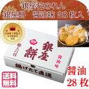 【銀座花のれん】 常温 銀座餅 醤油味 28枚入 s-28 ...