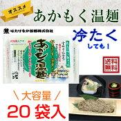 【はたけなか製麺】 あかもく温麺 そうめん 冷たくしても 320g×20袋 アカモク ギバサ スーパーフード 海藻 送料無料 大容量 人気商品