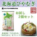 【送料無料】お試し はたけなか製麺 北海道ひやむぎ 540g...