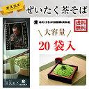 【はたけなか製麺】 ぜいたく茶そば 200g×20袋 茶来未 そば 国産 長野県産 そば