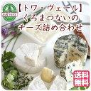 【北海道 トワ・ヴェール】 冷蔵 産地直送 豪華5種 くろまつないのチーズ詰合せ 北海道お取り寄せグ