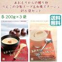 あおもりからの贈り物 りんごと和栗のデザートスープセット 計...