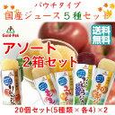 【2箱】ゴールドパック 国産ジュース5種セット アソート 凍...