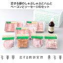 恋する豚のしゃぶしゃぶとハムとベーコンとソーセージのセット お中元 送料無料