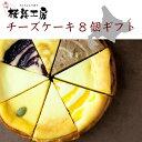 桜慈工房 熟旨チーズケーキ 8個ギフト(プレーン×2・キャラメル・ラム・ココア・ハスカッ