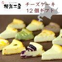 桜慈工房 熟旨チーズケーキ 12個ギフト(プレーン×3・キャラメル・ラム・ココア・ハスカ