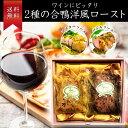 【大阪 ボンカナール】 冷蔵 産地直送 合鴨洋風ロース