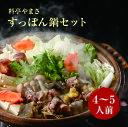 料亭やまさ すっぽん鍋セット600g(4~5人前)送料無料すっぽん料理、スッポン鍋、す