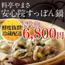 料亭やまさ すっぽん鍋セット200g(2人前)☆送料無料☆スッポン鍋、すっぽん鍋【楽ギ