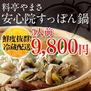 料亭やまさ すっぽん鍋セット400g(3人前)送料無料すっぽん料理、スッポン鍋、すっ