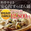 料亭やまさ すっぽん鍋セット500g(4~5人前)☆送料無料☆スッポン鍋、すっぽん鍋【楽