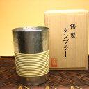 送料無料父の日/【名入れ無し】大阪錫器 籐巻きタンブラー ストレート錫製/suzu/suzuk