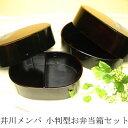井川メンパ 小判型お弁当箱セット