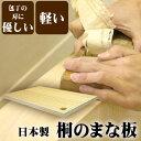 日本製 桐のまな板 35cm まな板 木 カッティングボード 桐 木製