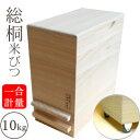 ちちんぷいぷい で放送されました公式 日本製 桐の米びつ無地...