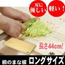 桐のまな板 ロングサイズ 44cm 日本製まな板 木 カッティングボード 木製 桐 送料無料