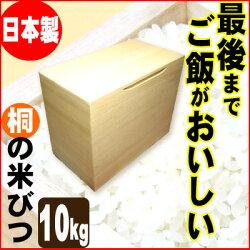 米びつ無地10kg用