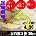 桐のまな板 35cm 日本製 まな板 木 カッティングボード 桐 木製 送料無料