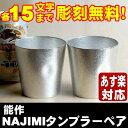 錫 タンブラー 名入れ 各15文字まで無料 能作 NAJIMI タンブラー ペア 錫器 錫製品 結