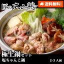 【送料無料】匠の大山鶏 ちゃんこ鍋セット2~3人前
