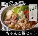 【送料無料】匠の大山鶏 ちゃんこ鍋セット2~3人前...