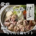 ちゃんこ鍋セット 秋田比内地鶏 野菜付2~3人前 国産 送料...