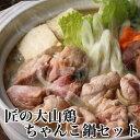ちゃんこ鍋セット 匠の大山鶏 野菜付2~3人前 国産 送料無...