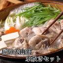 水炊きセット 匠の大山鶏 6~7人前 基本の野菜付き 国産 ...
