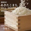 【送料無料】令和元年産愛媛県西予市産山間米「あきたこまち」玄米25kg...