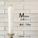 Mサイズ/液体微煙オイルろうそく本体/高さ18cm/2本セッ...