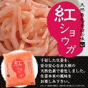 【新商品】【紅生姜】紅ショウガ ...