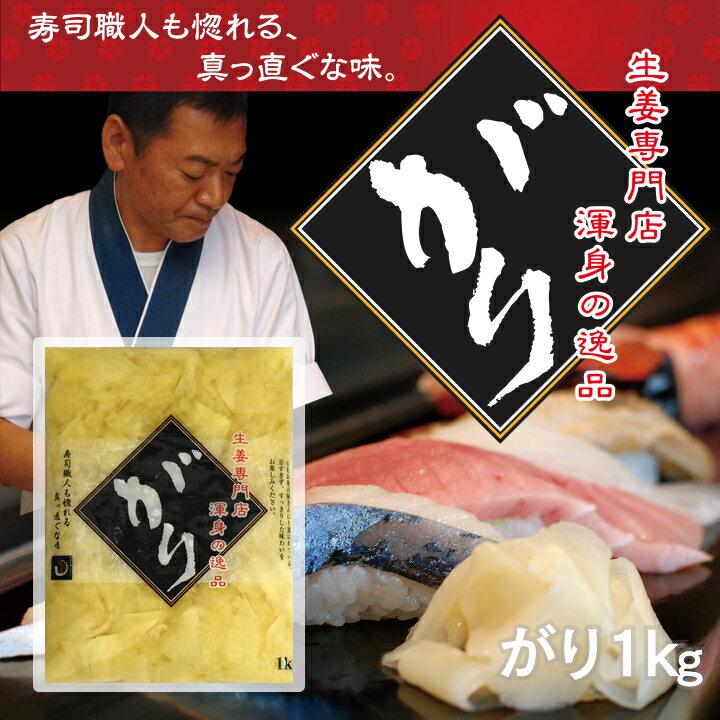 がり生姜 1kg(9袋まで)