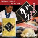 がり生姜 1kg 1〜9袋