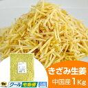 【冷蔵】きざみ生姜 1kg 中国産