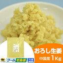 【冷凍】おろし生姜 1kg 中国産