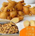 【食用】タイ産ほほえみショウガ 10kg(近江生姜 白)【生鮮青果/しょうが/効能/生姜