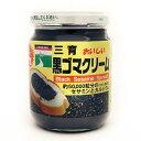 三育 黒ゴマクリーム 190g ビン