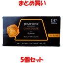 ショッピングチョコ チョコレート セミスイート ジャンプボックス JUMP BOX CHOCOLATE 12Pieces 創健社 84g(7g×12粒) 5個セット まとめ買い