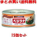 三育 ベジツナ 90g×15缶セットまとめ買い送料無料...