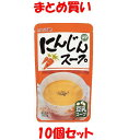 マルサン にんじんスープ 180g レトルト 10個セッ