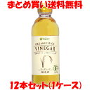 酢 純米酢 マルシマ ORGANIC RICE VINEGAR(オーガニックライスビネガー) 300ml×12本セットまとめ買い送料無料