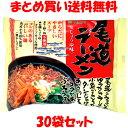マルシマ(新)尾道ラーメン 30袋セットまとめ買い送料無料