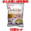 桜井食品 有機米粉お菓子をつくるお米の粉 250g×10袋セ...